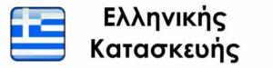 Έπιπλο Καπατζά Ελληνικής Κατασκευής