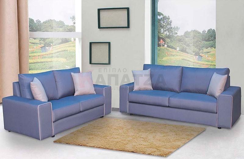 Σαλόνι διθέσιος και τριθέσιος καναπές