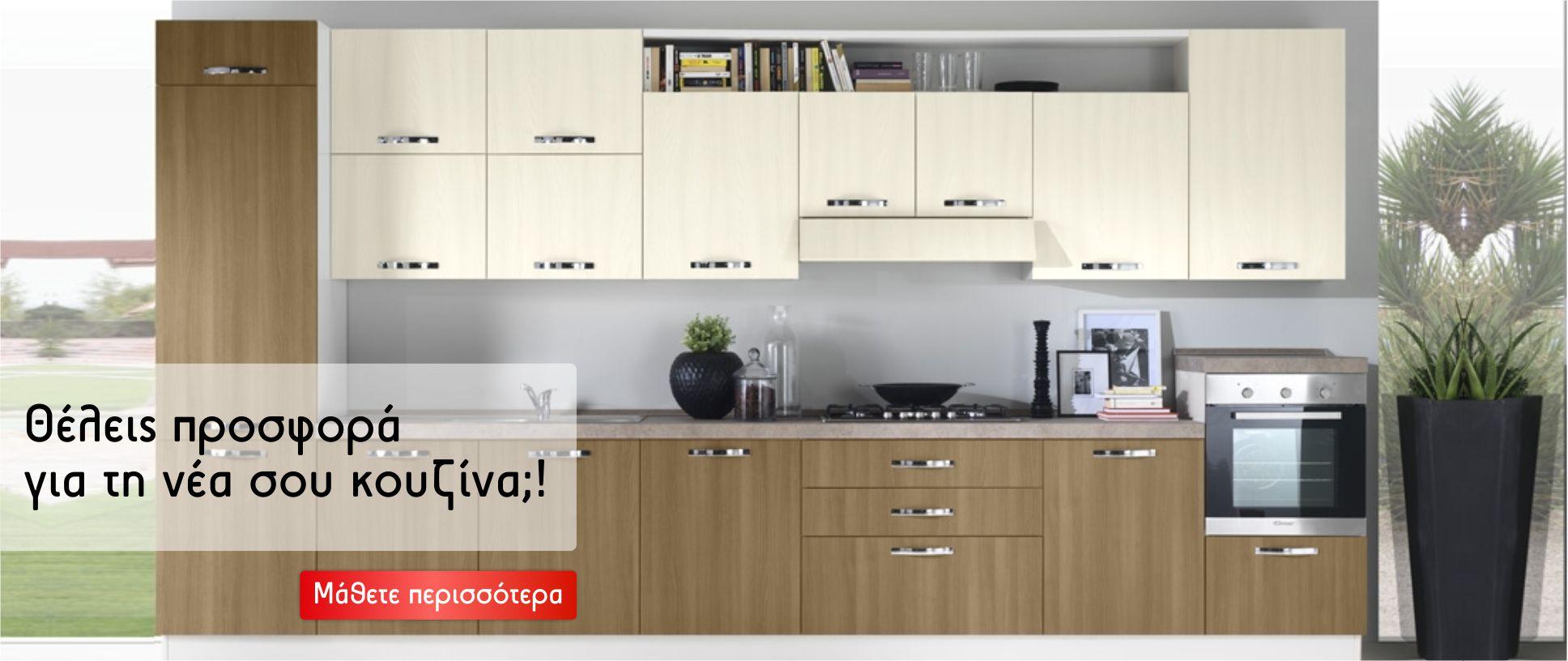 Διαφημιστικό banner προσφορα για ετοιμη κουζινα